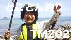 TM202 川がきとことん釣りキャンプ 8月19日(水)〜8月20日(木)(1泊2日)3年生〜6年生
