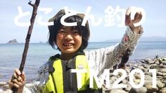 TM201 川がきとことん釣りキャンプ 8月17日(月)〜8月18日(火)(1泊2日)1年生〜3年生