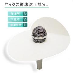 マイク飛沫キャッチャー(100枚入)