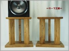 組曲 338 HB 中型スピーカースタンド 20 【分厚く大きめ底板】 ベースモデル