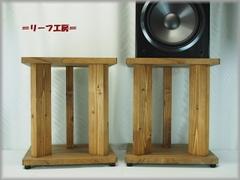 組曲 342 H メヌエット 中~大型用スピーカースタンド 24 【天板・底板同寸】