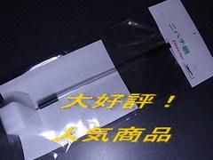 new二ハチネット/Regular
