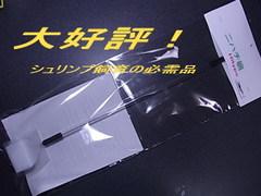 new二ハチネット/HItype