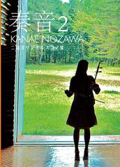 奏音〜kana-oto〜2