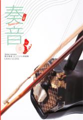 奏音~kana oto~1