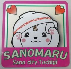 Sano city,Tochigi(マグネット)