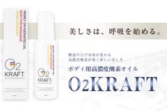 オーツークラフト(O2KRAFT)