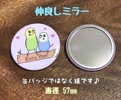 仲良しインコ缶ミラー♪ 57mm