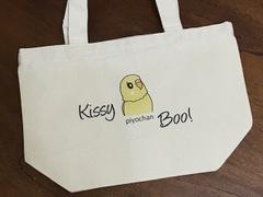 [S] KissyBoo!Bag  ※受注製作