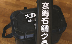 磯バッグ・ロッドケース用ステッカー