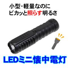 LEDミニ懐中電灯