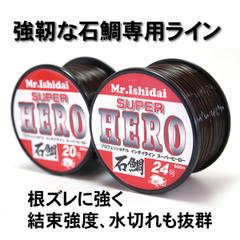 SUPER HERO(スーパーヒーロー)