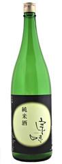 宗味 純米酒1,800ml