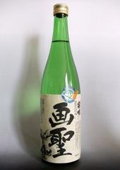 宗味 「画聖」本醸造酒 720ml