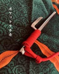 ■十手壱■ ポケットシリーズ