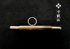 ◆ 寸鉄 伍◆単体(一本)