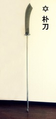 ◆朴刀(中国武術)軽量型・演武用・美術刀・オブジェ