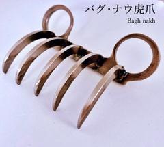 バグ・ナウ 虎爪  Japanese handmade products Material: Stainless