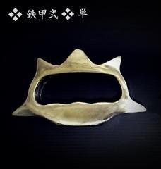 鉄甲弐 琉球古武術 (単)