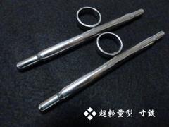 指輪サイズ追加◆超軽量型◆寸鉄◆一組(2本セット)