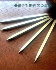 ◆結合手裏剣 其の弐<棒手裏剣> 忍者