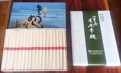 手延素麺  SP-09