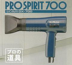 プロスピリット700(ヘアドライヤー)