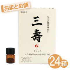 【おまとめ便】三寿(さんじゅ)24箱