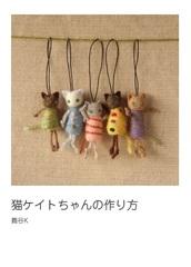 公式テキスト『猫ケイトちゃんの作り方』(送料込み)