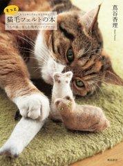 書籍『もっと猫毛フェルトの本』