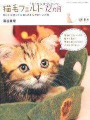 書籍『猫毛フェルト12カ月』