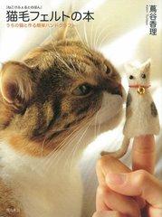 書籍『猫毛フェルトの本』