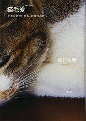 書籍『猫毛愛』