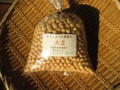 自然栽培(無肥料無農薬) 大豆 500g