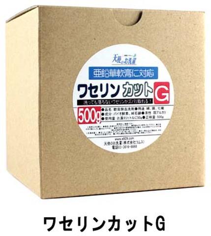 亜鉛華軟膏用つけこみ洗剤「ワセリンカットG」500g×4個