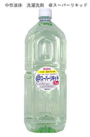 中性液体洗剤(無香料の洗濯洗剤)@スーパーリキッド2kg