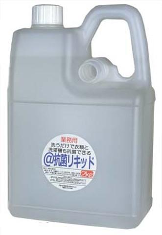 業務用 抗菌 液体洗濯洗剤 @抗菌リキッド2kg