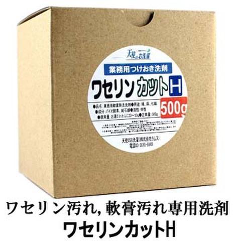 ワセリン汚れ専用つけこみ洗剤「ワセリンカットH」500g