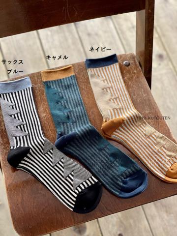 【通年アイテム】ジャガード編みのウッドソックス
