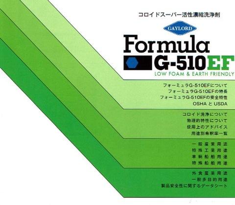 G-510EFカタログ