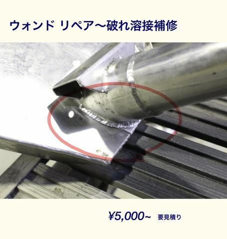 ウォンドのキレツ破れ溶接修理