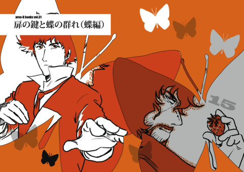 扉の鍵と蝶の群れ(蝶編)