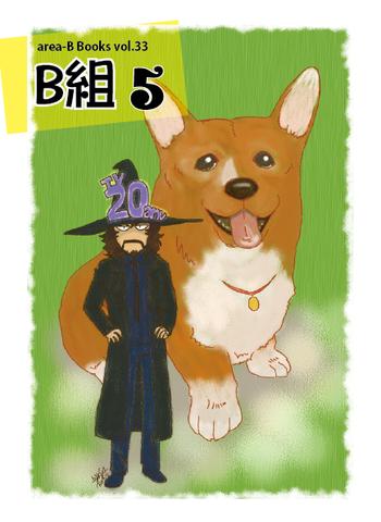 B組(5)
