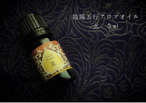 陰陽五行スピリットアロマオイル 火(心)5ml【良縁】