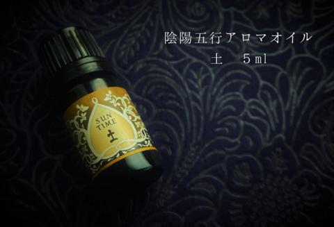 陰陽五行スピリットアロマオイル 土(脾・胃)5ml【金運】