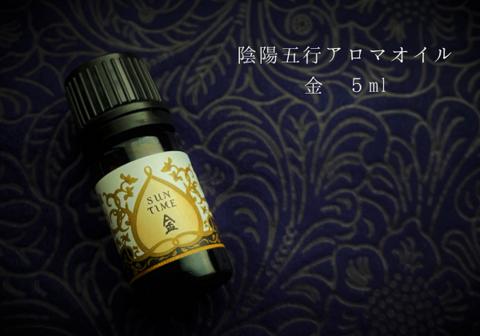 陰陽五行スピリットアロマオイル 金(肺)5ml【健康・浄化】