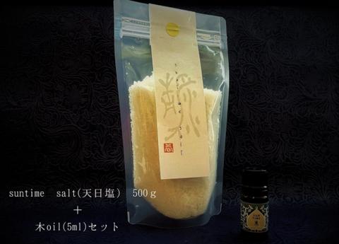 suntime salt(天日塩) 500g+木oil(5ml)セット