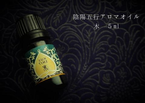 陰陽五行スピリットアロマオイル 木(肝)5ml