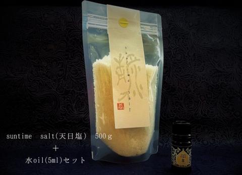 suntime salt(天日塩) 500g+水oil(5ml)セット