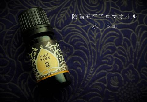 陰陽五行スピリットアロマオイル 水(腎)5ml